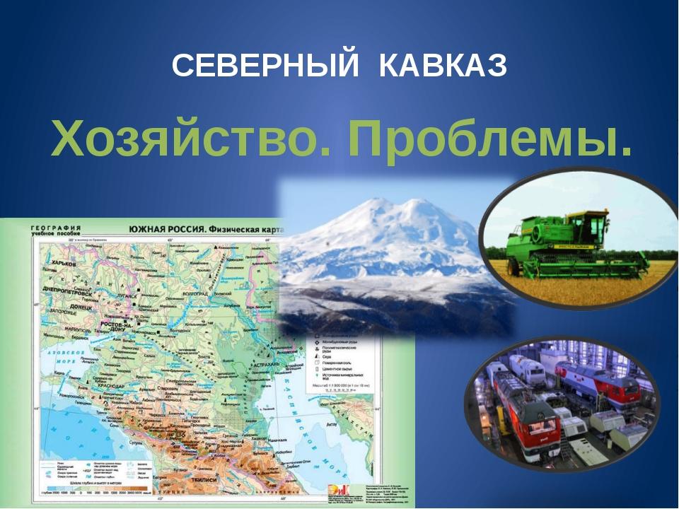 Перспективы развития В настоящее время Северо-Кавказский район, так же как и...