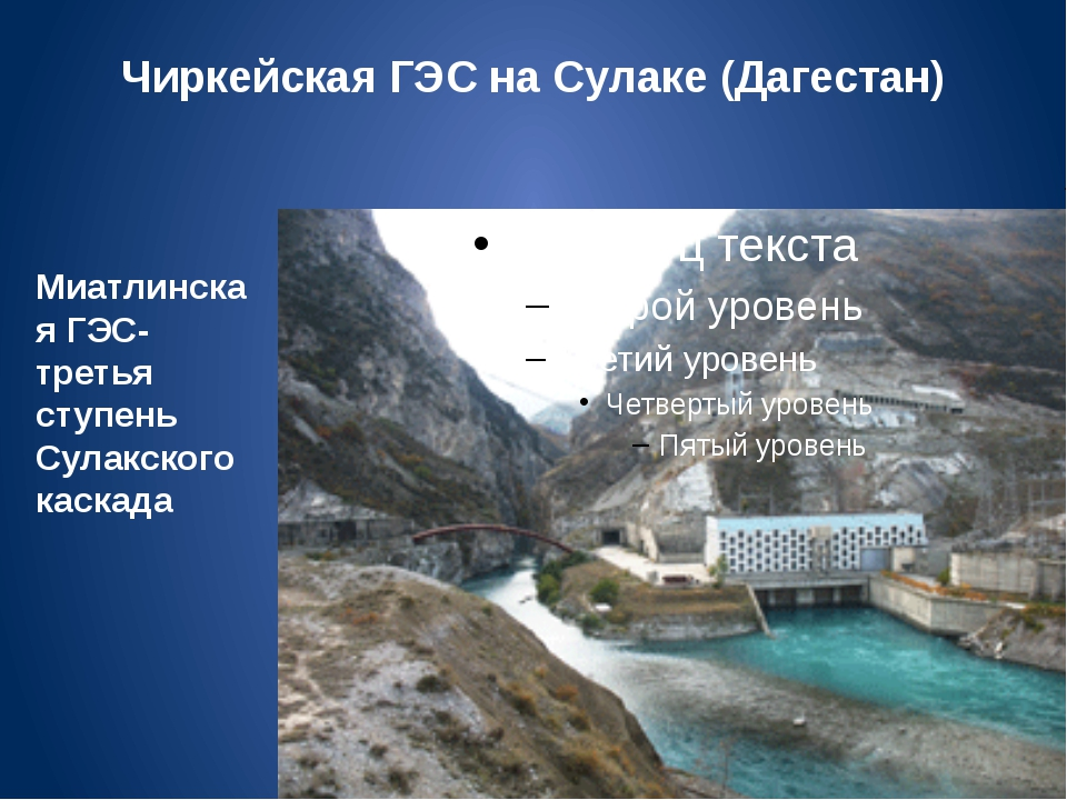 Чиркейская ГЭС на Сулаке (Дагестан) Миатлинская ГЭС- третья ступень Сулакског...