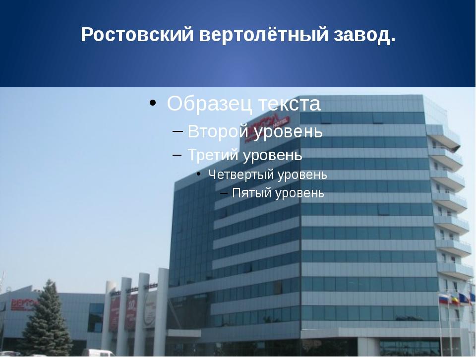Ростовский вертолётный завод.