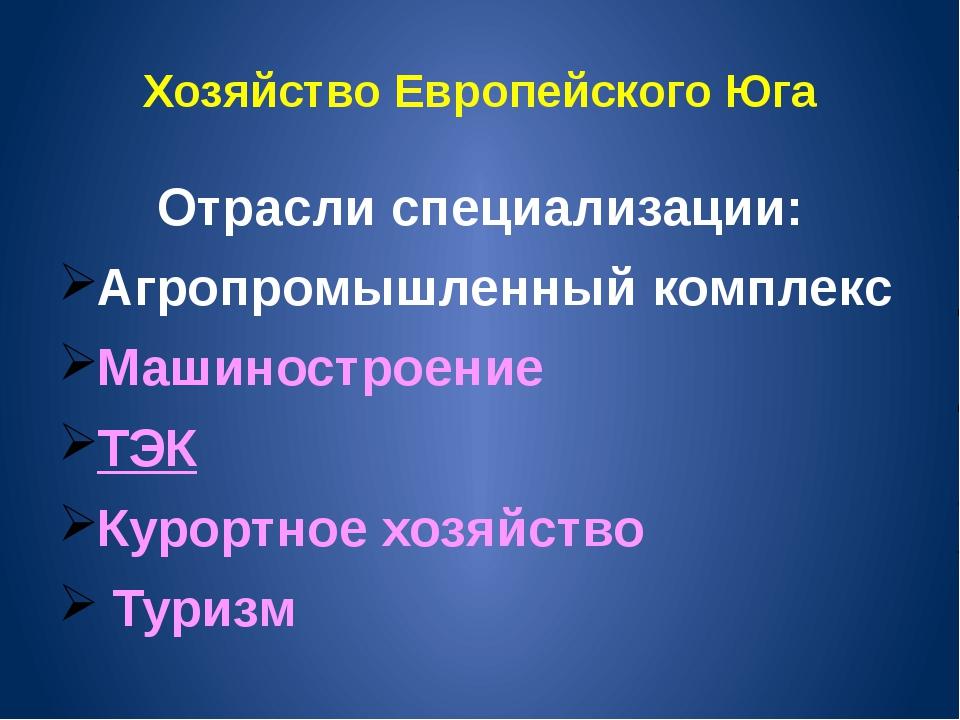 Хозяйство Европейского Юга Отрасли специализации: Агропромышленный комплекс М...