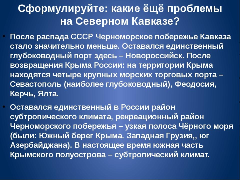 Сформулируйте: какие ёщё проблемы на Северном Кавказе? После распада СССР Чер...