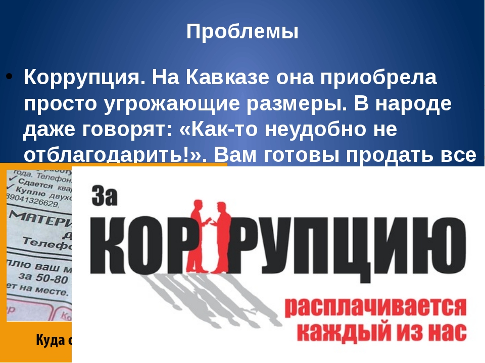 Проблемы Коррупция. На Кавказе она приобрела просто угрожающие размеры. В нар...
