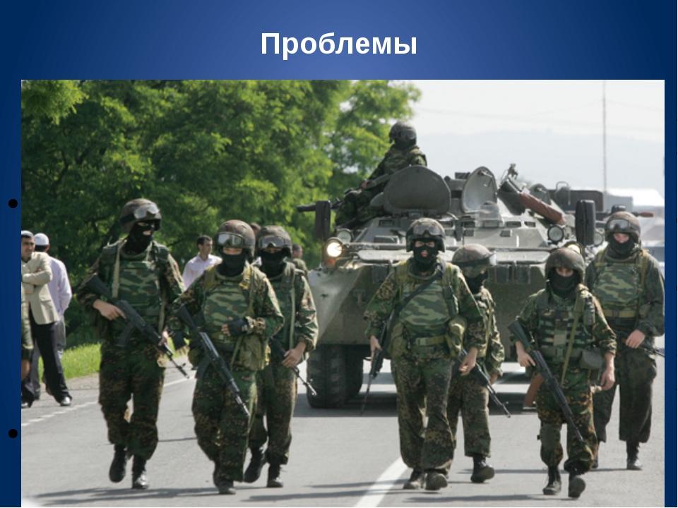 Проблемы Две самые главные проблемы Северного Кавказа: Отсутствие четкой и яс...
