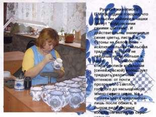 Русский живописец Б.М.Кустодиев говорил, что гжельские чайники и чашки цвету