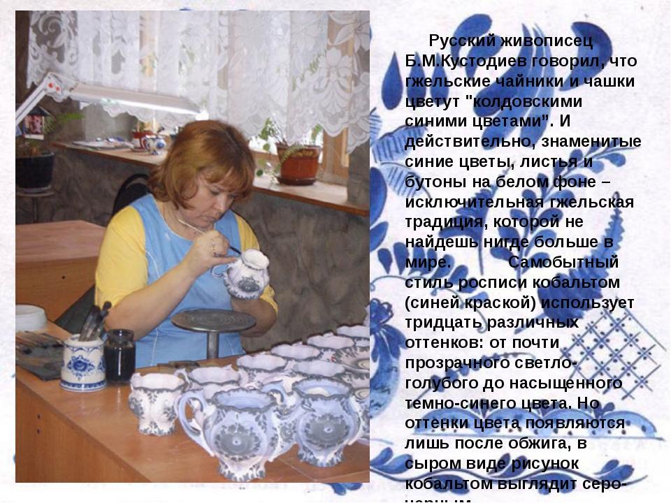 Русский живописец Б.М.Кустодиев говорил, что гжельские чайники и чашки цвету...