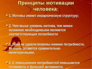 Принципы мотивации человека: 1. Мотивы имеют иерархическую структуру; 2. Чем