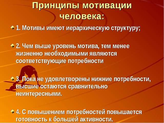 Принципы мотивации человека: 1. Мотивы имеют иерархическую структуру; 2. Чем...