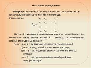 Основные определения. Матрицей называется система m×n чисел, расположенных в