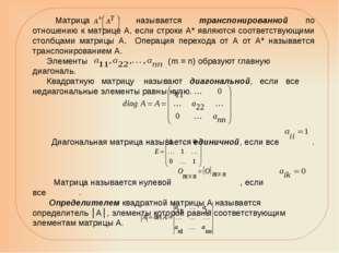 Матрица называется транспонированной по отношению к матрице А, если строки А