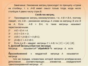 Замечание: Умножение матриц происходит по принципу «строка на столбец», т. о
