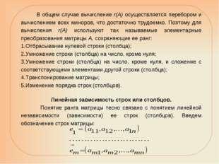 В общем случае вычисление r(А) осуществляется перебором и вычислением всех м