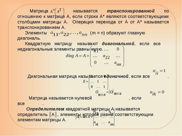 Матрица называется транспонированной по отношению к матрице А, если строки А...