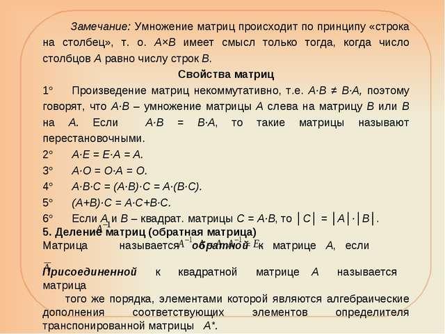 Замечание: Умножение матриц происходит по принципу «строка на столбец», т. о...