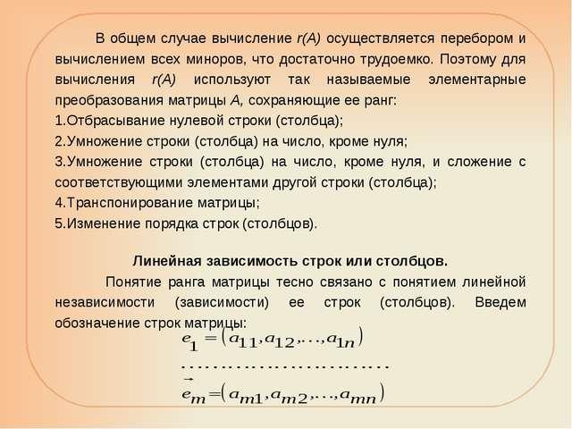 В общем случае вычисление r(А) осуществляется перебором и вычислением всех м...