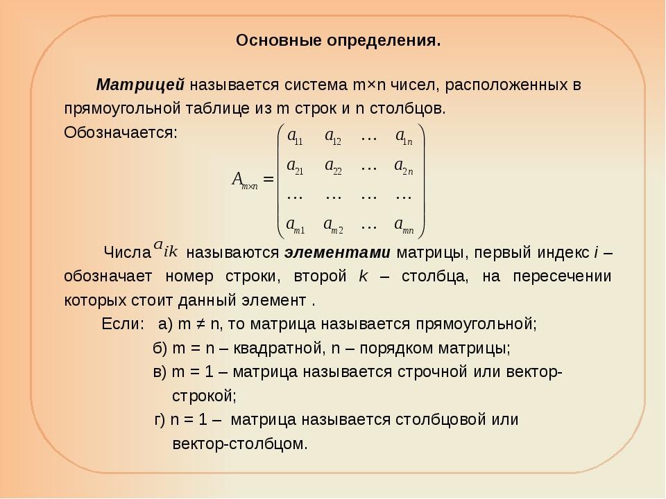 Основные определения. Матрицей называется система m×n чисел, расположенных в...