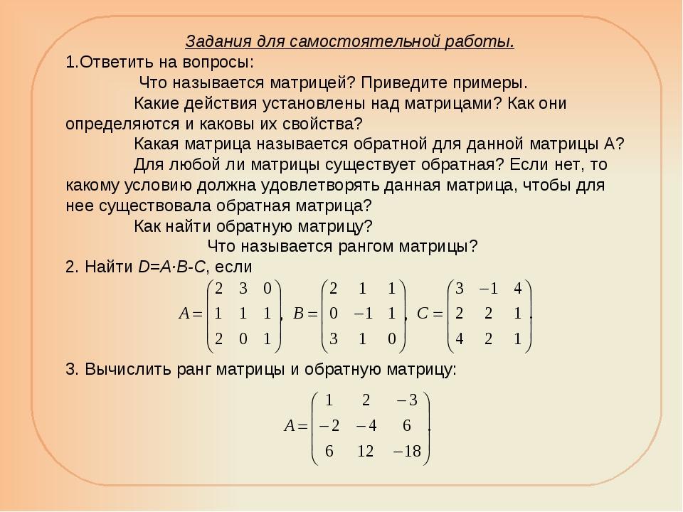 Задания для самостоятельной работы. Ответить на вопросы:  Что называется мат...