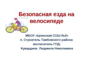 Безопасная езда на велосипеде МБОУ «Цнинская СОШ №2» п. Строитель Тамбовского