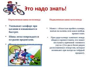 Это надо знать! Перекаченная шина велосипеда Уменьшает комфорт при катании и
