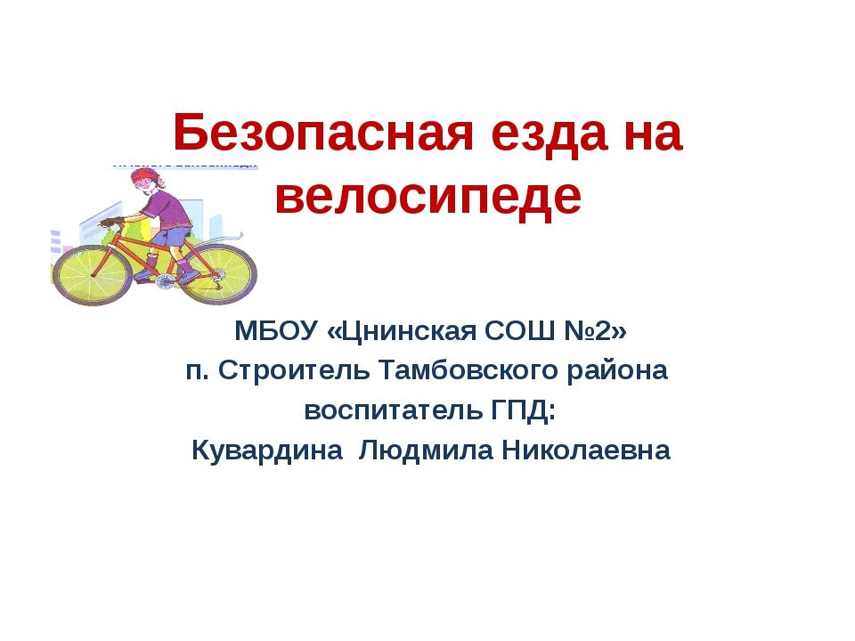 Безопасная езда на велосипеде МБОУ «Цнинская СОШ №2» п. Строитель Тамбовского...