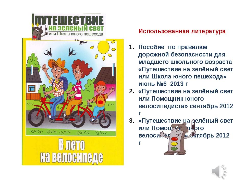 Использованная литература Пособие по правилам дорожной безопасности для младш...
