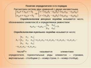 Понятие определителя n-го порядка Рассмотрим систему двух уравнений с двумя н