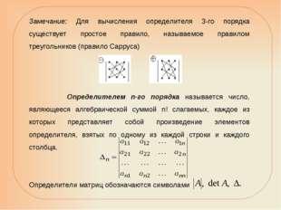 Замечание: Для вычисления определителя 3-го порядка существует простое правил