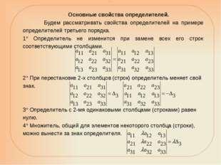 Основные свойства определителей. Будем рассматривать свойства определителей н