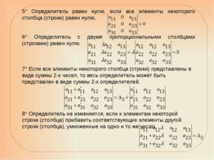 5 Определитель равен нулю, если все элементы некоторого столбца (строки) рав