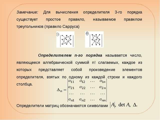 Замечание: Для вычисления определителя 3-го порядка существует простое правил...