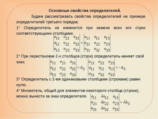 Основные свойства определителей. Будем рассматривать свойства определителей н...