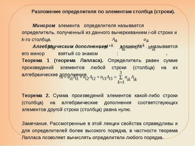 Разложение определителя по элементам столбца (строки). Минором элемента опред...