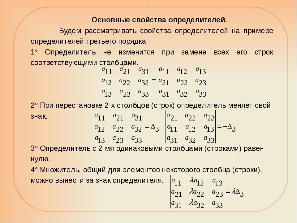Реферат на тему: раскрытие определителя по строке