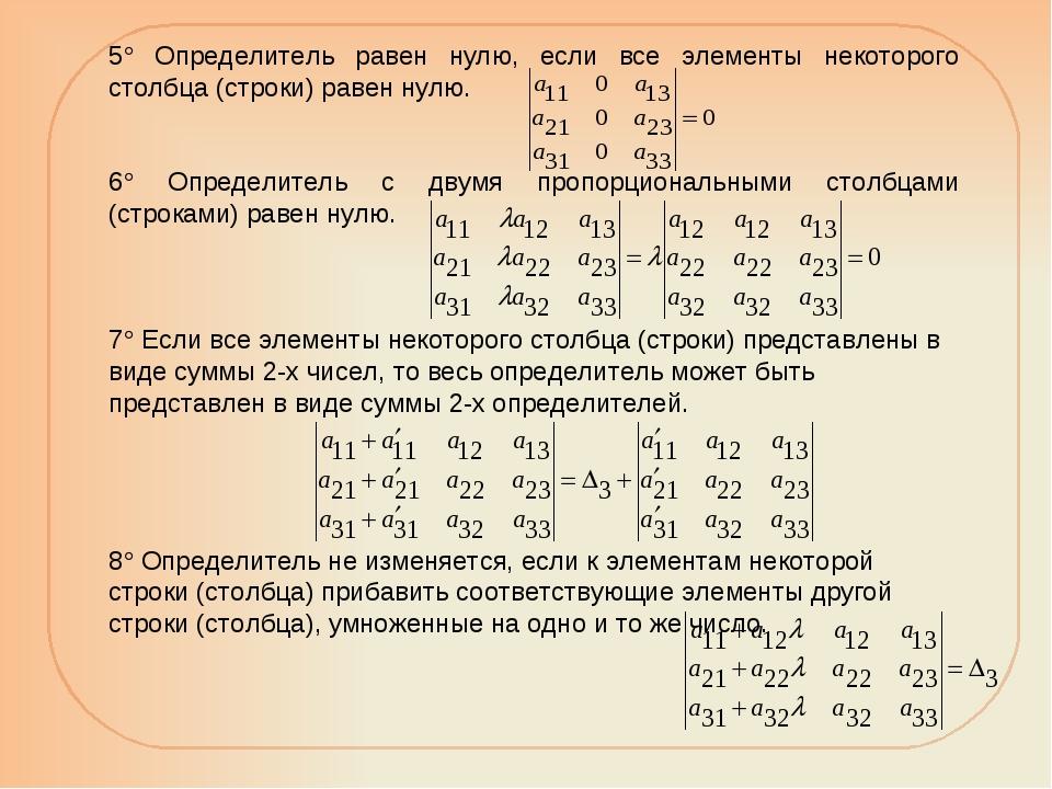 5 Определитель равен нулю, если все элементы некоторого столбца (строки) рав...
