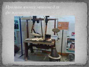 Промышленная машина для фильцевания.