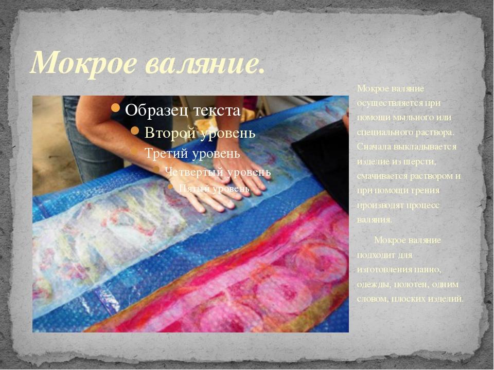 Мокрое валяние. Мокрое валяние осуществляется при помощи мыльного или специал...