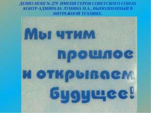 ДЕВИЗ НОШ № 279 ИМЕНИ ГЕРОЯ СОВЕТСКОГО СОЮЗА КОНТР-АДМИРАЛА ЛУНИНА Н.А., ВЫПО