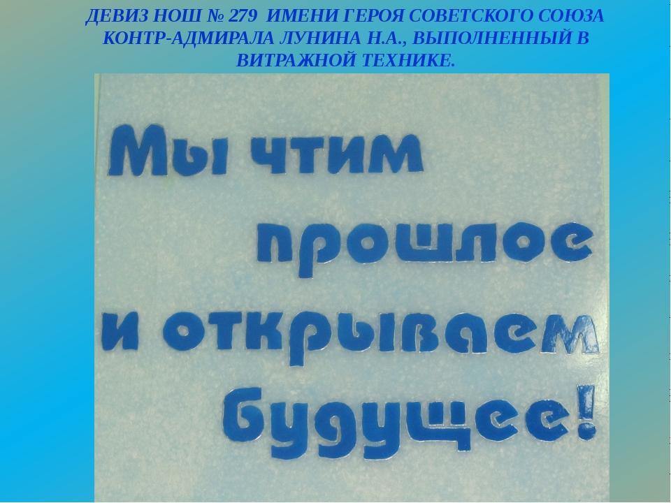 ДЕВИЗ НОШ № 279 ИМЕНИ ГЕРОЯ СОВЕТСКОГО СОЮЗА КОНТР-АДМИРАЛА ЛУНИНА Н.А., ВЫПО...