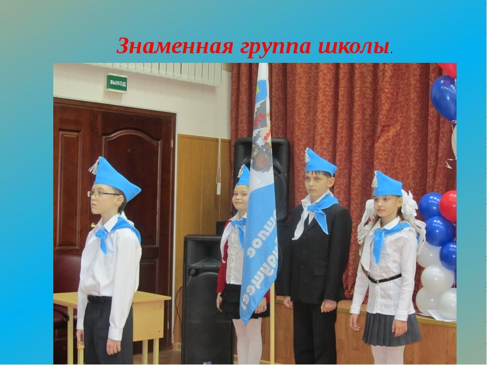 Знаменная группа школы.