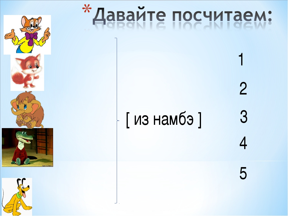 [ из намбэ ] 1 2 3 4 5