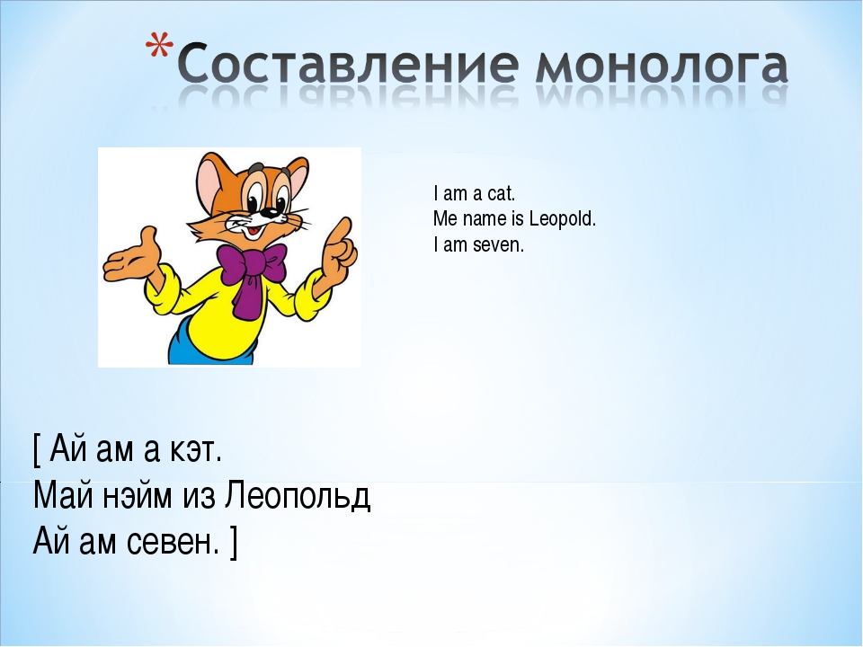 I am a cat. Me name is Leopold. I am seven. [ Ай ам а кэт. Май нэйм из Леопол...