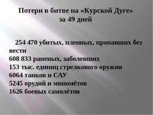 Потери в битве на «Курской Дуге» за 49 дней 254470 убитых, пленных, пропавши