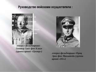 Руководство войсками осуществляли : генерал-фельдмаршал Гюнтер Ханс фон Клюге