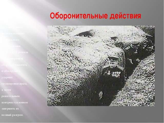 Оборонительные действия Раскрыв наступательный замысел немецко- фашистского к...