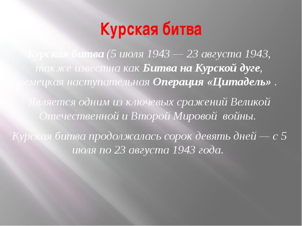 Курская битва Курская битва (5 июля 1943— 23 августа 1943, также известна ка...