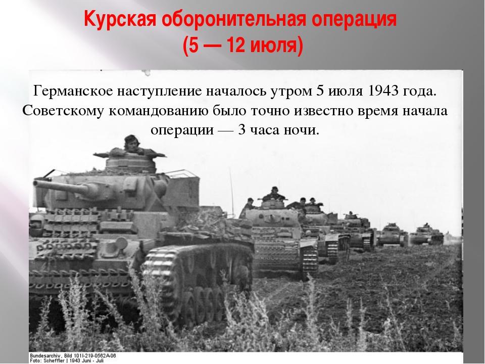 Курская оборонительная операция (5 — 12 июля) Германское наступление началось...