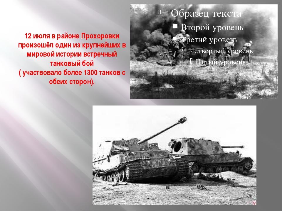 12 июля в районе Прохоровки произошёл один из крупнейших в мировой истории вс...