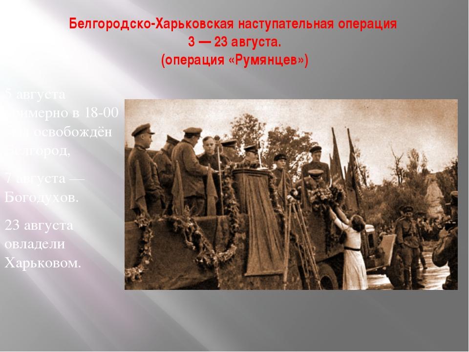 Белгородско-Харьковская наступательная операция 3 — 23 августа. (операция «Ру...