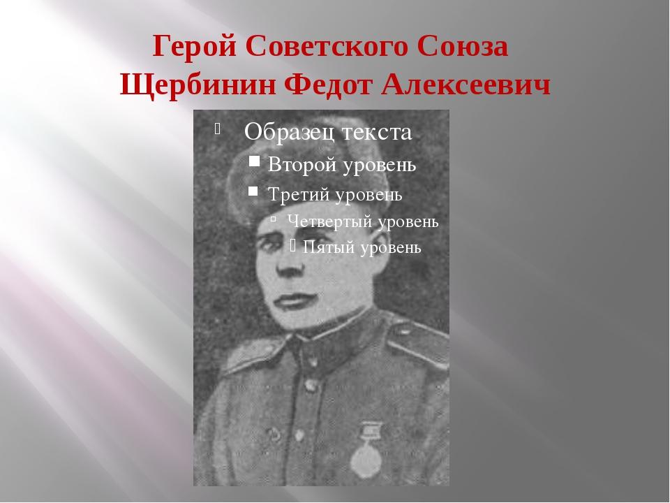 Герой Советского Союза Щербинин Федот Алексеевич