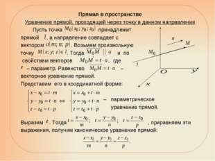 Прямая в пространстве Уравнение прямой, проходящей через точку в данном напра