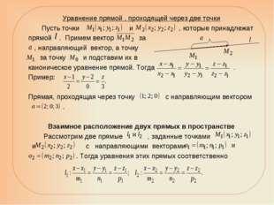 Уравнение прямой , проходящей через две точки Пусть точки и , которые принадл